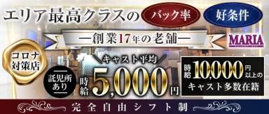 New Club MARIA (マリア)【公式求人・体入情報】(桑名キャバクラ)の求人・バイト・体験入店情報