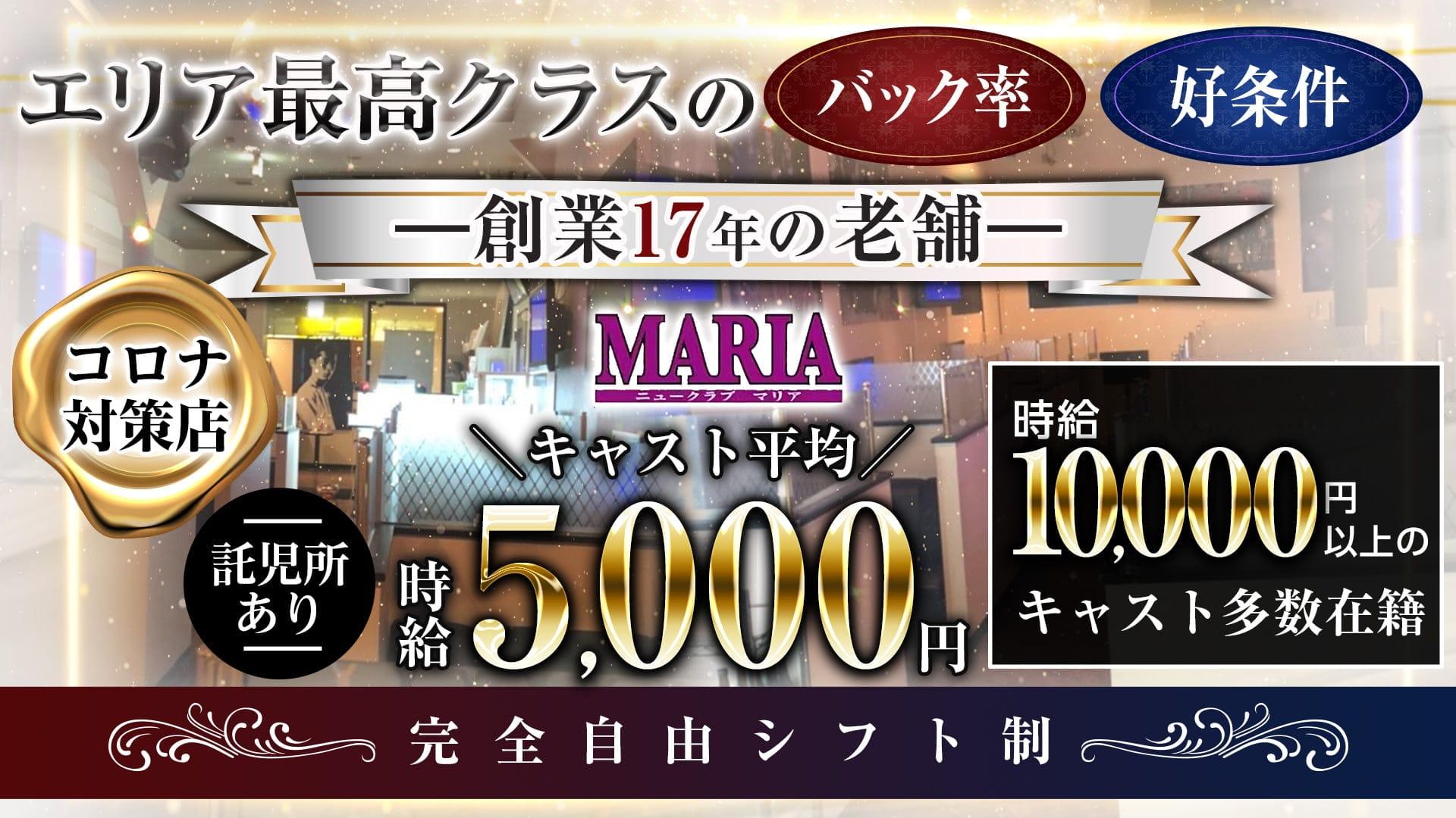 New Club MARIA (マリア)【公式求人・体入情報】 桑名キャバクラ TOP画像