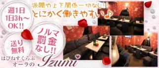 はぴねすくらぶ おーらの IZUMI(イズミ)【公式求人情報】