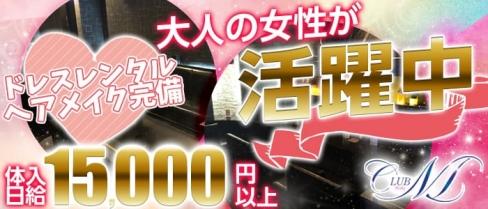 【西新】CLUB Make(メイク)【公式求人情報】(天神キャバクラ)の求人・体験入店情報