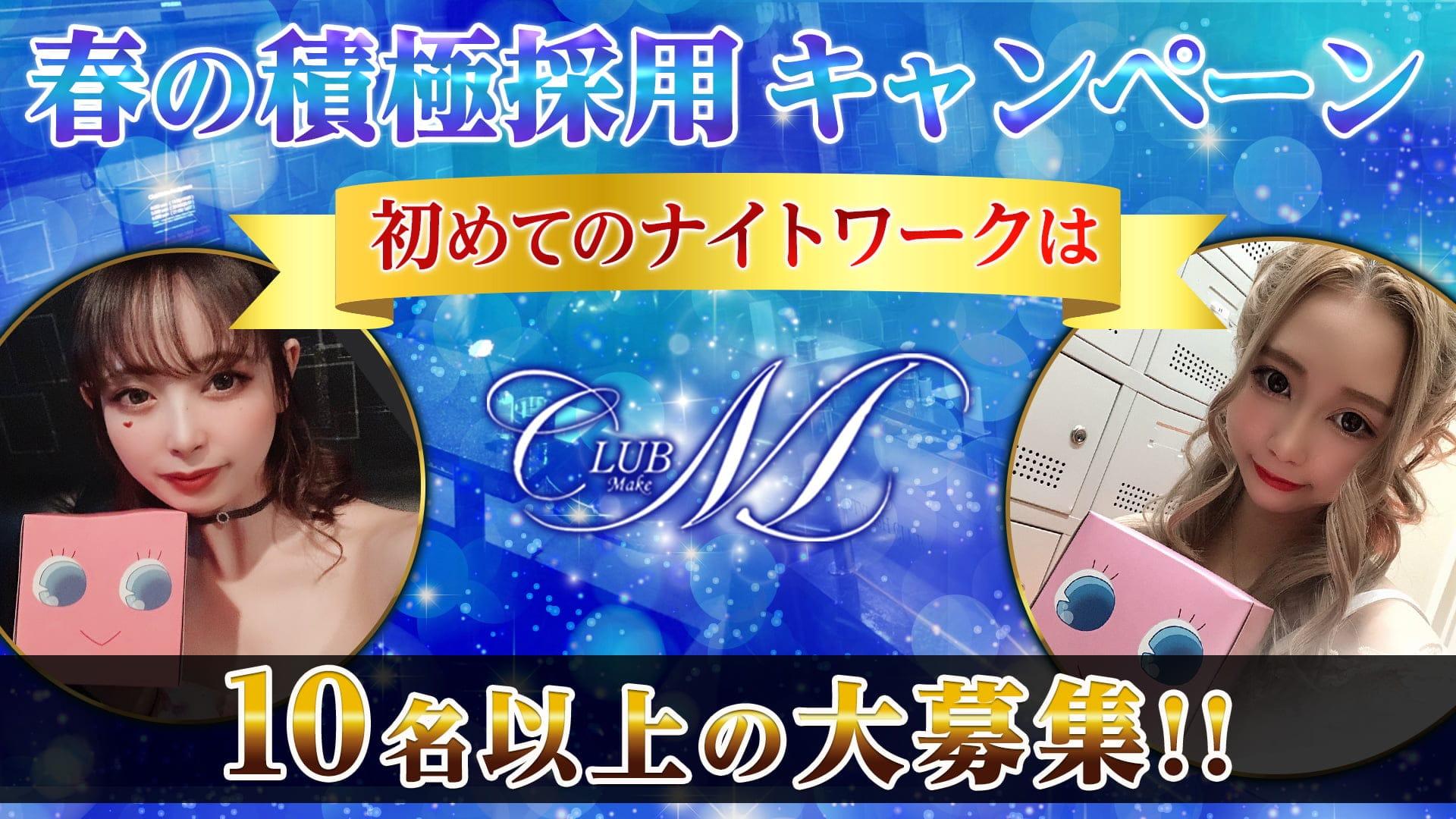 【西新】CLUB Make(メイク)【公式求人・体入情報】 天神キャバクラ TOP画像
