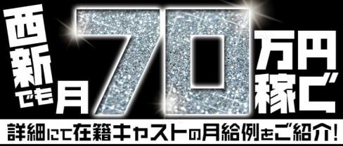 【西新】CLUB Make(メイク)【公式求人・体入情報】(西新キャバクラ)の求人・体験入店情報