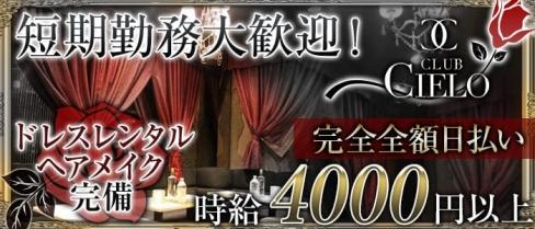CLUB CIELO(シエロ)【公式求人情報】(関内キャバクラ)の求人・バイト・体験入店情報