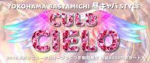 CLUB CIELO(シエロ)【公式求人情報】 バナー