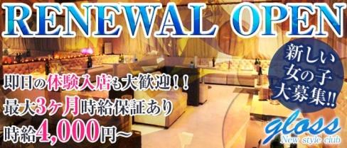New style club gloss(グロス)【公式求人情報】(飯能キャバクラ)の求人・バイト・体験入店情報
