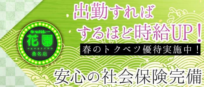 キャバレー花園 桑名店 桑名キャバクラ バナー