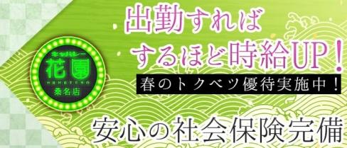 キャバレー花園 桑名店【公式求人情報】(桑名キャバクラ)の求人・バイト・体験入店情報