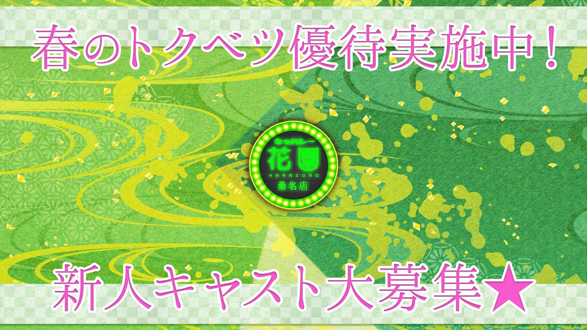キャバレー花園 桑名店 桑名キャバクラ TOP画像