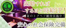 キャバレー花園 桑名店【公式求人情報】 バナー