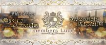 members Luce(ルーチェ)【公式求人情報】 バナー
