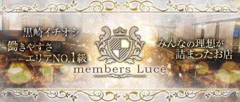members Luce(ルーチェ)【公式求人情報】(黒崎ラウンジ)の求人・バイト・体験入店情報