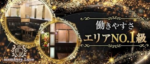 members Luce(ルーチェ)【公式求人・体入情報】(黒崎ラウンジ)の求人・体験入店情報