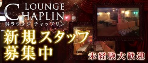 Chaplin(チャップリン)【公式求人情報】(呉ラウンジ)の求人・バイト・体験入店情報