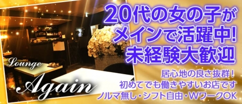 Lounge Again ~アゲイン~【公式】(熊谷スナック)の求人・バイト・体験入店情報