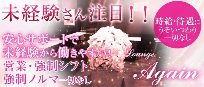 Lounge Again ~アゲイン~【公式】 熊谷スナック バナー