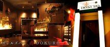 赤DOKURO~アカドクロ~【公式求人情報】 バナー