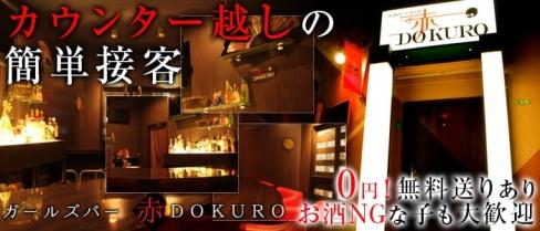 赤DOKURO~アカドクロ~【公式求人情報】