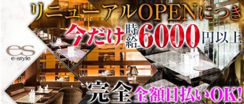 e-style(イースタイル)【公式求人情報】(渋谷キャバクラ)の求人・バイト・体験入店情報