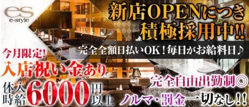 e-style(イースタイル)【公式求人情報】(渋谷キャバクラ)の求人・体験入店情報