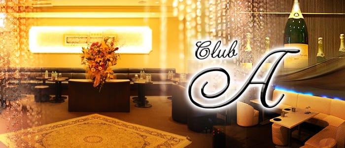 Club A (クラブ・エース) バナー