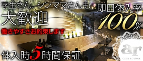 ar(エアール)【公式求人情報】(小倉ラウンジ)の求人・バイト・体験入店情報