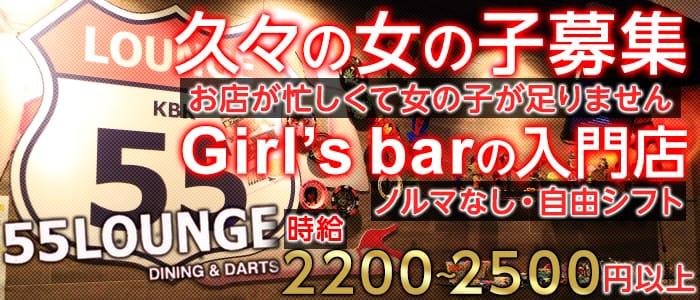 55Lounge~ゴーゴーラウンジ~ 新宿ガールズバー バナー