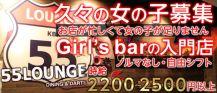 55Lounge~ゴーゴーラウンジ~【公式求人情報】 バナー