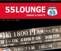 55 Lounge Darts&Dining Bar~ゴーゴーラウンジ ダーツ&ダイニングバー~
