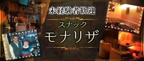スナック モナリザ【公式求人情報】(箱崎スナック)の求人・バイト・体験入店情報