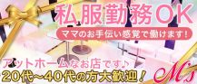 M's(エムズ)【公式求人情報】 バナー
