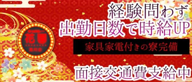 キャバレー花園 黒川店【公式求人情報】