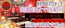 キャバレー花園 黒川店【公式求人情報】 バナー