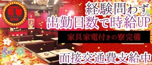 キャバレー花園 黒川店【公式求人情報】(大曽根キャバクラ)の求人・バイト・体験入店情報