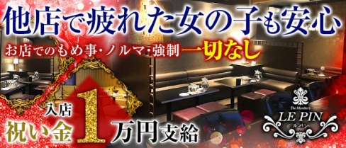 The Member' LEPIN(ルパン)【公式求人情報】(久留米ラウンジ)の求人・バイト・体験入店情報