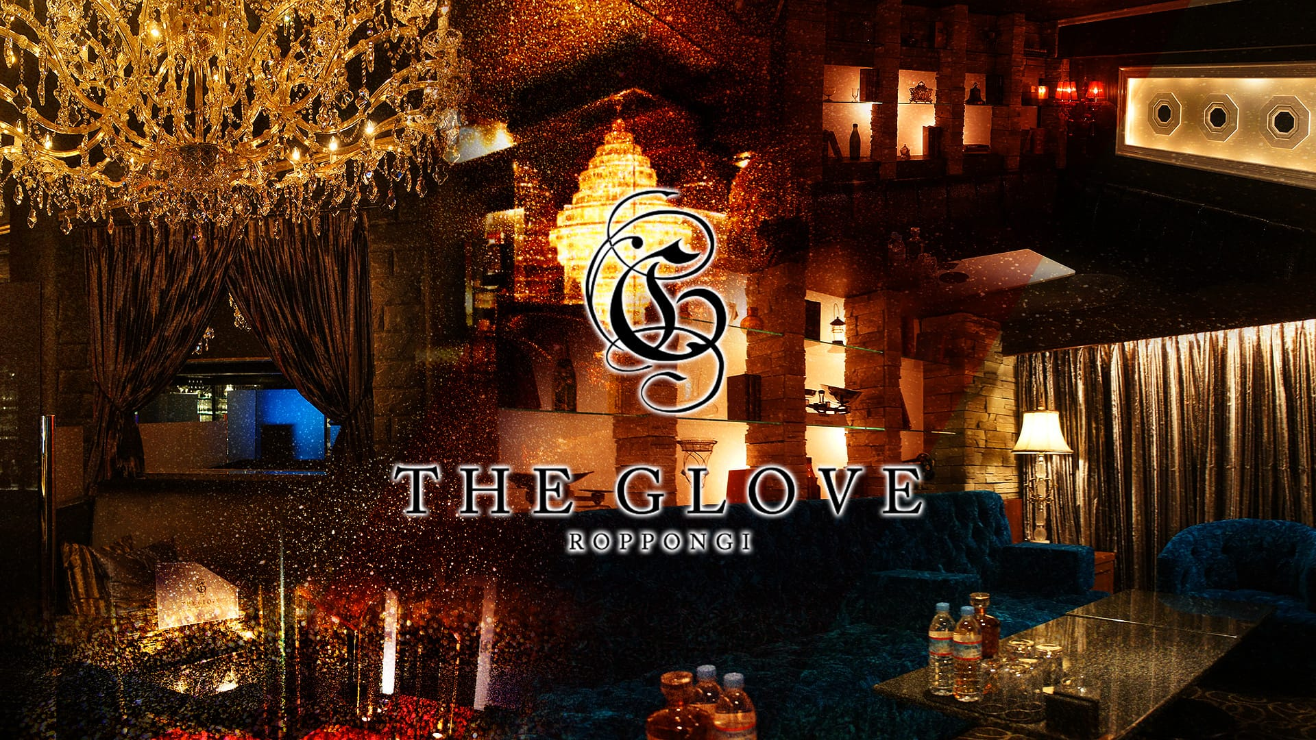 THE GLOVE (ザ・グローブ) 六本木キャバクラ TOP画像