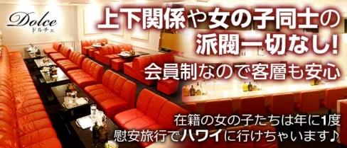 Dolce(ドルチェ)【公式求人情報】(三宮スナック)の求人・バイト・体験入店情報