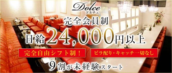 Dolce(ドルチェ) 三宮スナック バナー