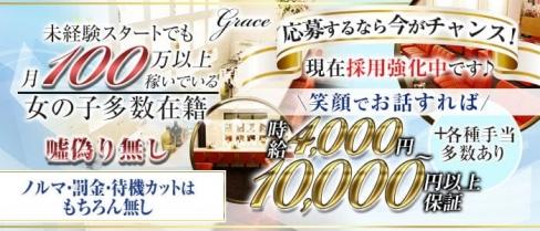Grace(グレース)【公式求人・体入情報】(三宮ラウンジ)の求人・体験入店情報
