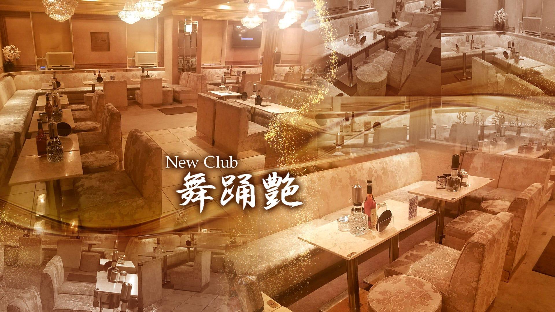 CLUB 舞踊艶(ブトウエン) TOP画像