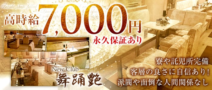 CLUB 舞踊艶(ブトウエン) バナー