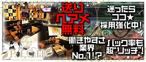 RICH(リッチ)【公式求人情報】(上野キャバクラ)の求人・バイト・体験入店情報
