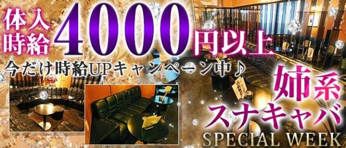 SPECIAL WEEK~スペシャルウィーク~【公式求人情報】