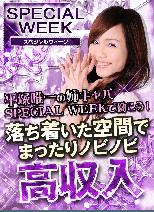 SPECIAL WEEK~スペシャルウィーク~