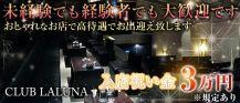 CLUB LALUNA(ラルーナ)【公式求人情報】 バナー