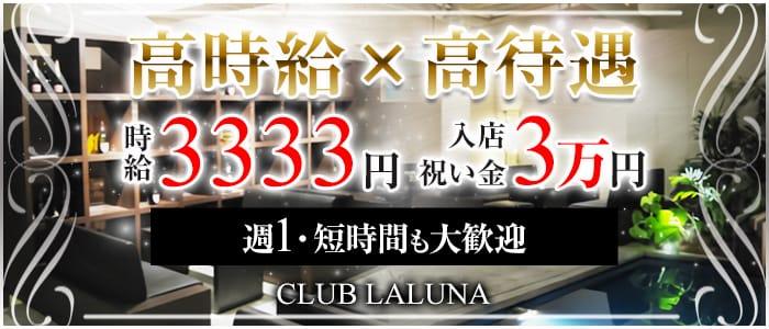 CLUB LALUNA(ラルーナ) 久留米ラウンジ バナー