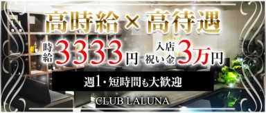 CLUB LALUNA(ラルーナ)【公式求人情報】(久留米ラウンジ)の求人・バイト・体験入店情報