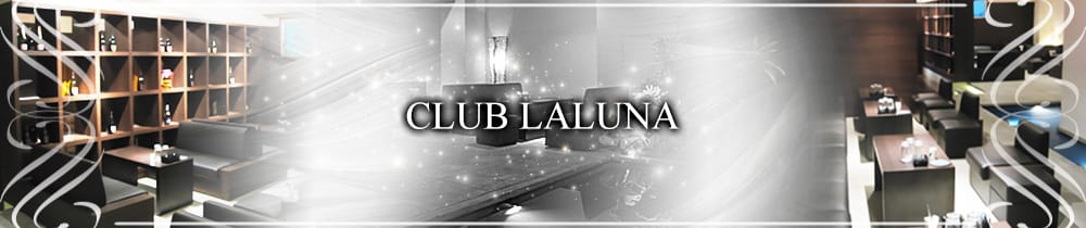 CLUB LALUNA(ラルーナ) 久留米ラウンジ TOP画像