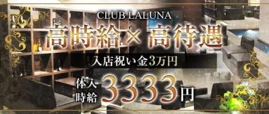 CLUB LALUNA(ラルーナ)【公式求人情報】(久留米キャバクラ)の求人・バイト・体験入店情報