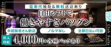 Club Suite (スイート)【公式求人情報】(松阪キャバクラ)の求人・バイト・体験入店情報