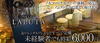 Pub Club LAPUTA~ラピュタ~【公式求人情報】